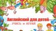 Английский для детей: учись и играй