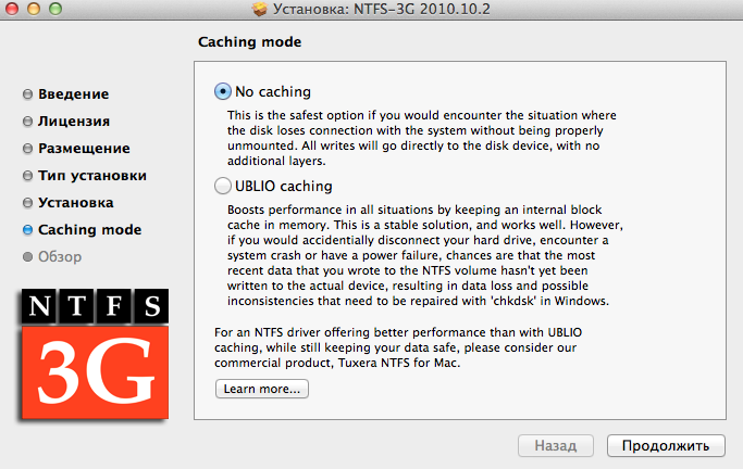 Ntfs 3g Mac Os скачать - фото 8