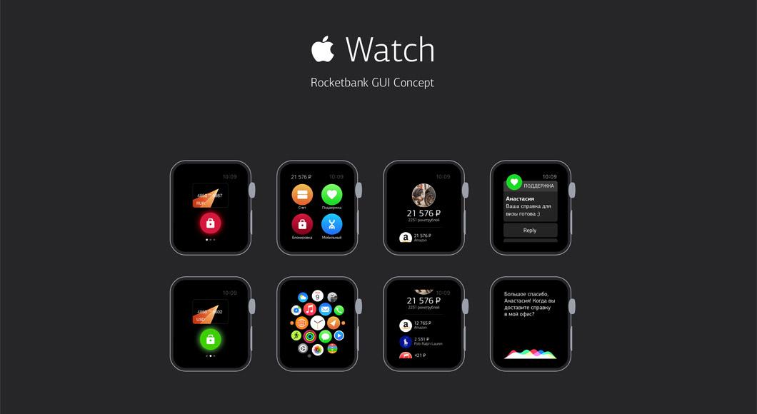 Откровения Рокетбанка о разработке под Apple Watch