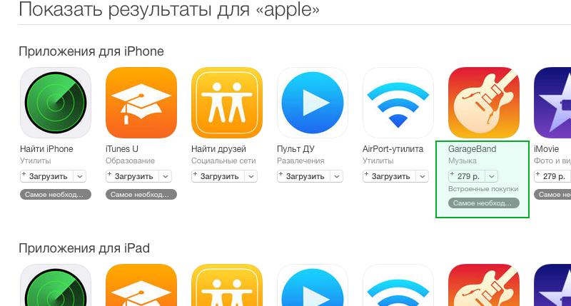 Поиск приложения на настольном iTunes