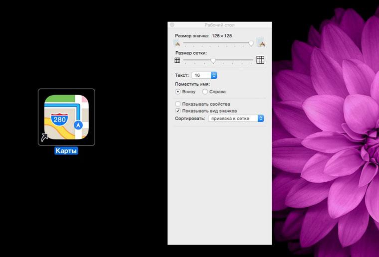 YosemitetoiOSScreen3