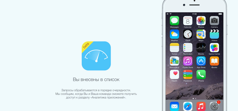Аналитический сервис Apple теперь доступен всем разработчикам