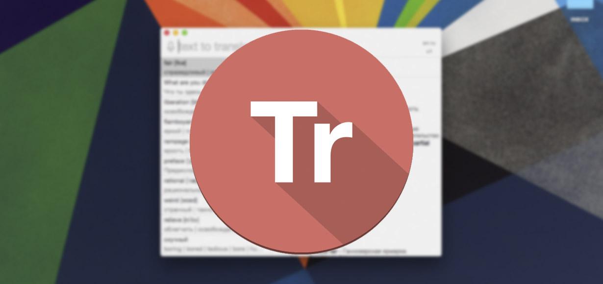 Troga — хороший словарь и переводчик для Mac