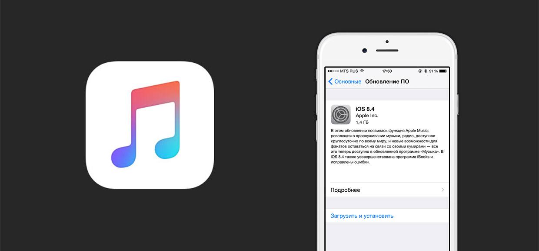 iOS 8.4 вышла. Добро пожаловать, Apple Music
