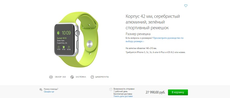 Apple_Watch_Rus