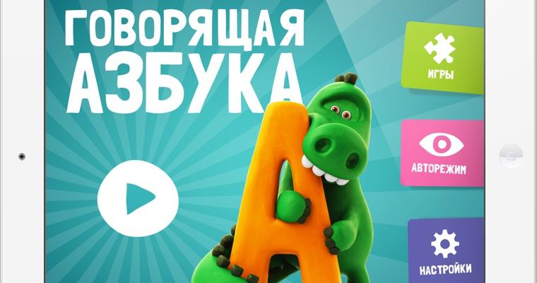 azbuka_start