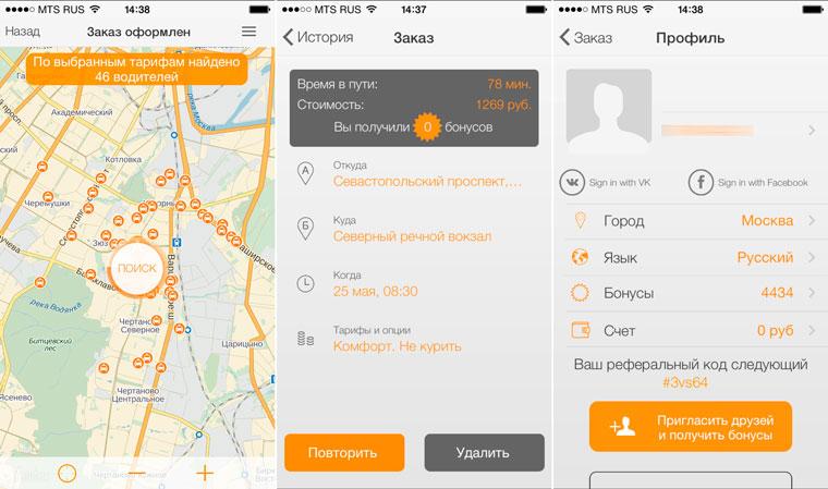 сити мобил приложение скачать - фото 10