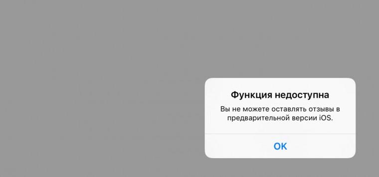 iOS_Beta_Error_Main