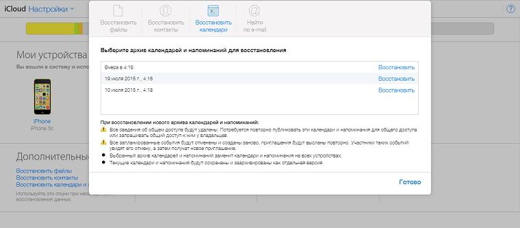 iCloud_Restore_4