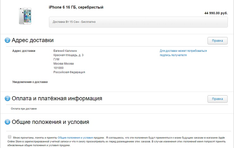 Apple_Store_Online_1
