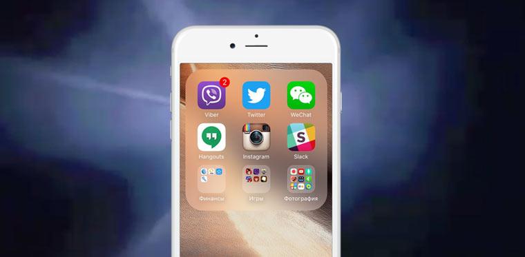 Как добавить папку в папку в iOS 9