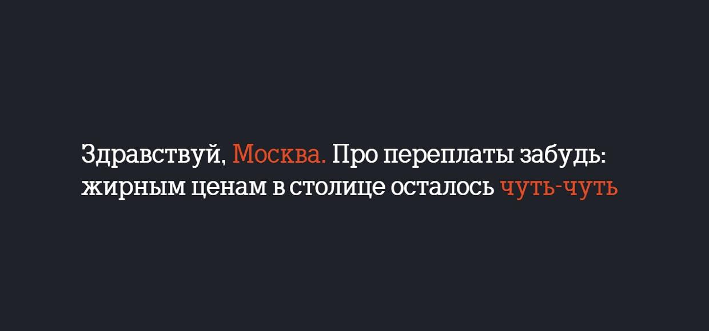 Tele2 приходит в Москву
