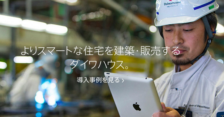 01-3-Apple-Japan-Corporate