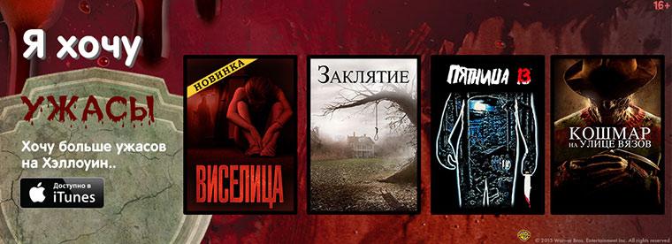 02-iTunes-Halloween-Movies