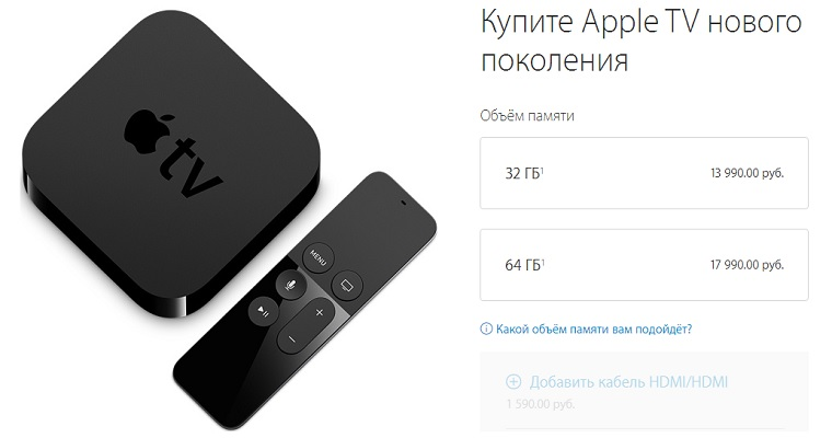 Apple_TV_RUS