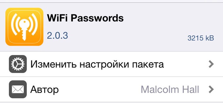 WiFiPass_3
