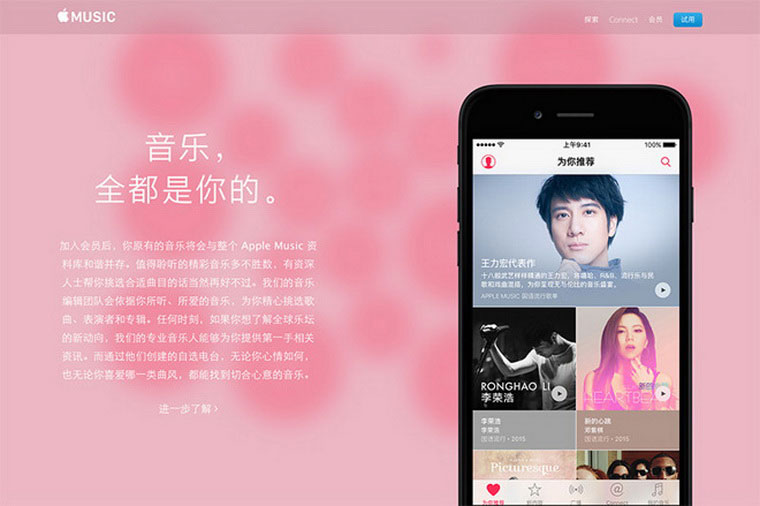 01-2-Apple-Music-China-Sticks