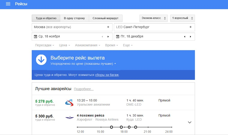 Google Flights 2