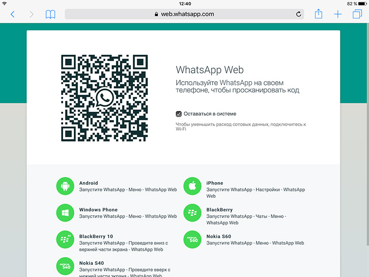 WhatsApp-iPad-1