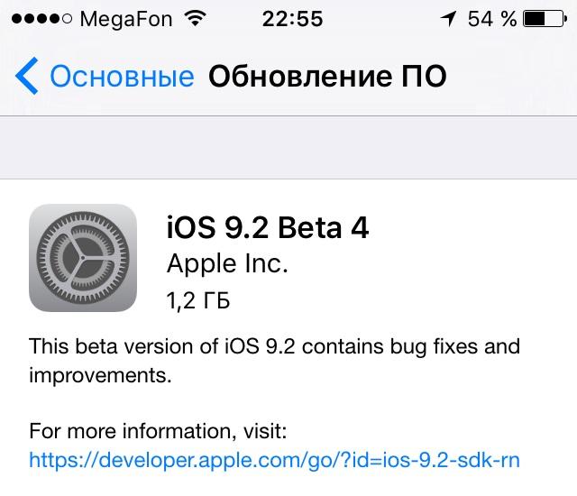 iOS 9.2 Beta 4