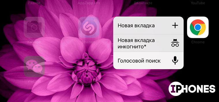 3D_Touch_Useful_Menu3