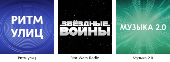 Apple Music Star Wars Radio