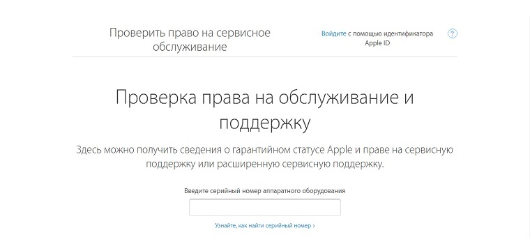 Check Coverage Apple 1