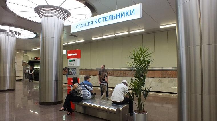 Kotelniki Metro
