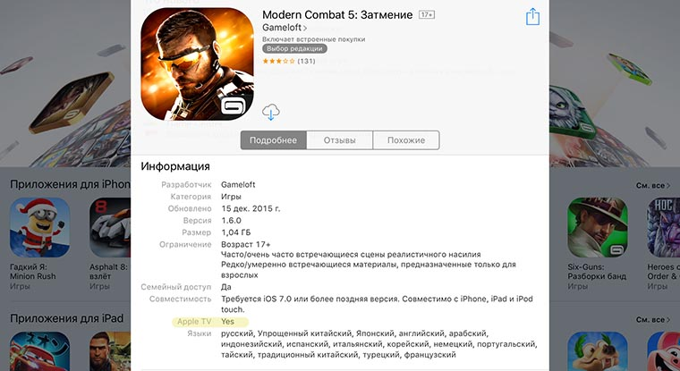 Modern_Combat_5_Apple_TV_4_
