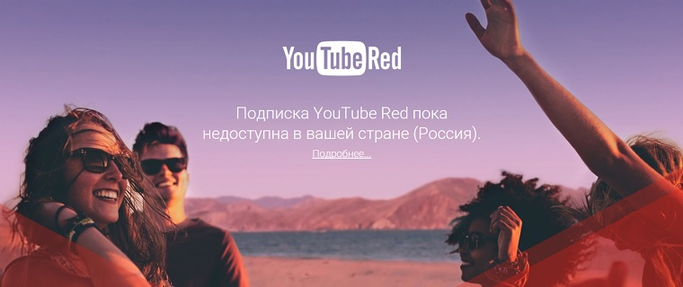 YouTube Red Russia