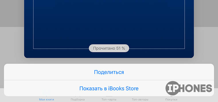 iBooks_3D_Touch_Tips_2