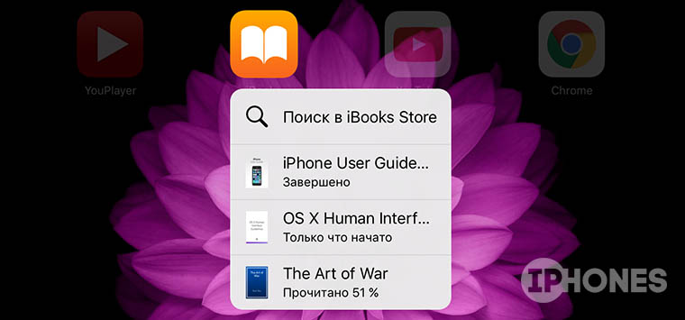 iBooks_3D_Touch_Tips_3