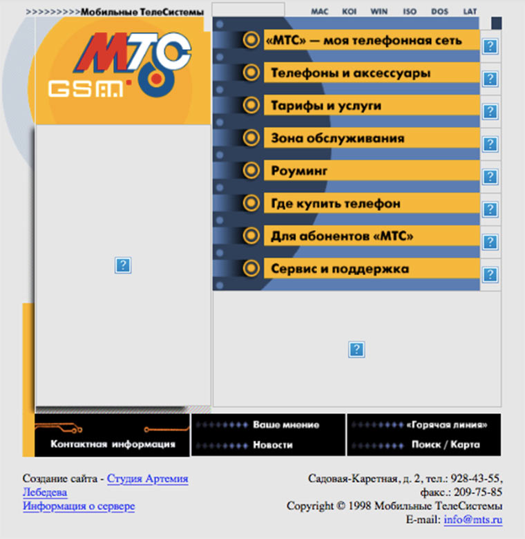 mts_site