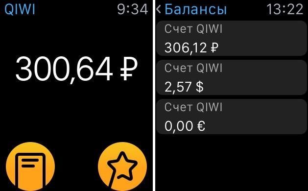 QIWI Apple Watch 1