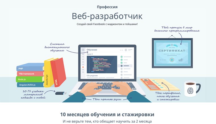 geek_brains_web_developer