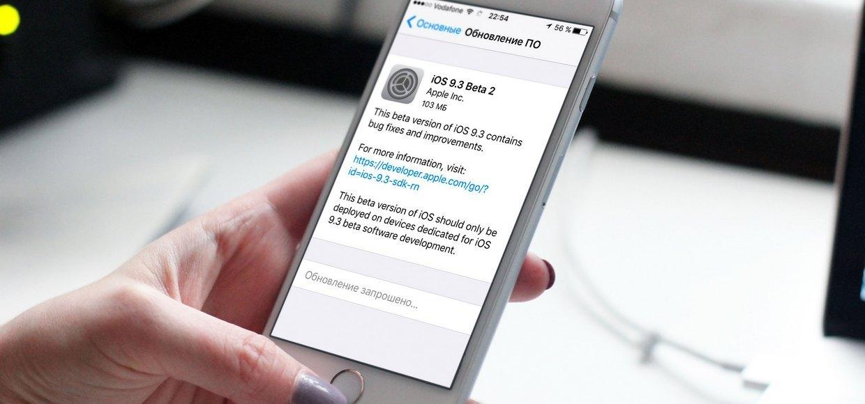 iOS 9.3 beta 2 вышла. Что нового