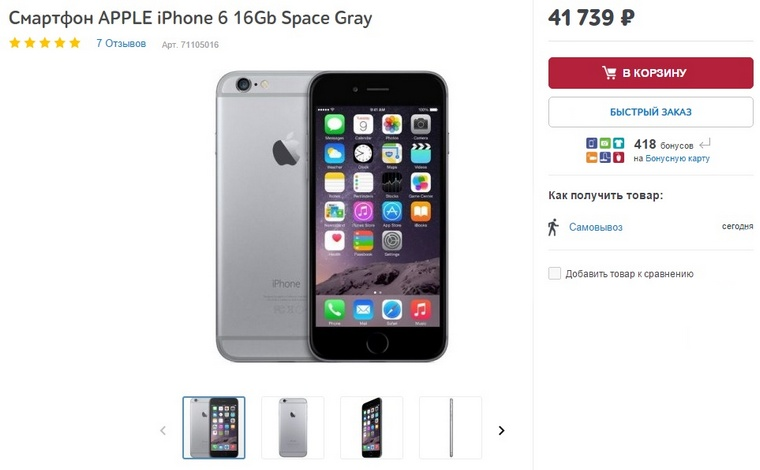 iPhone_6_Sale_ (5)