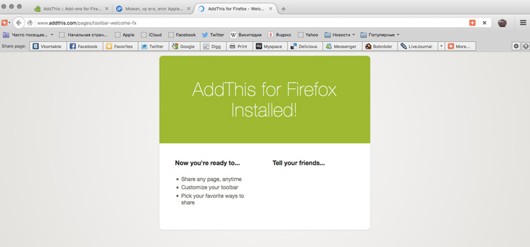 add_this_firefox