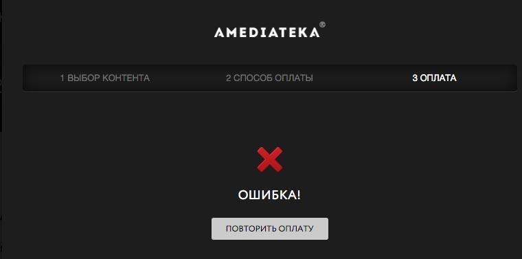 amediateka_price4