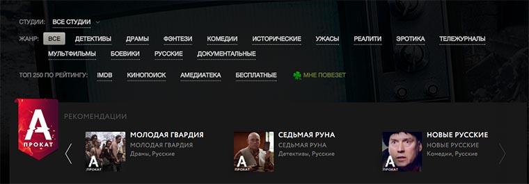 amediateka_rec
