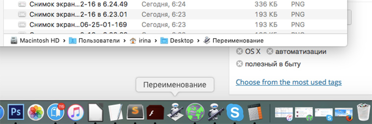 automator_in_dock