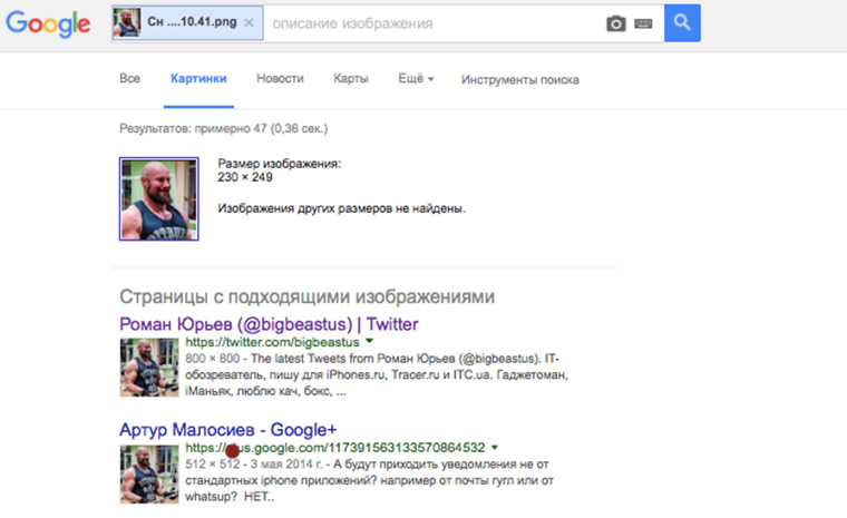 google_pictures_search