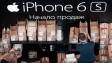 ФАС подозревает ритейлеров в ценовом сговоре по iPhone 6s