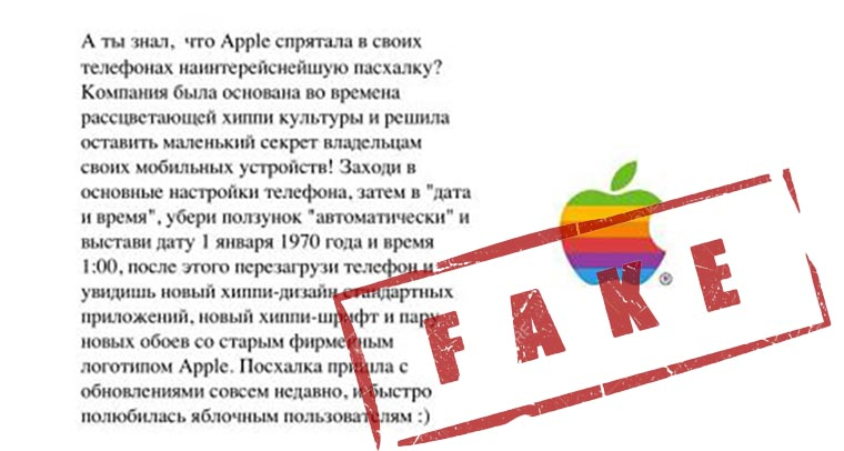 iphone_fake_1.1.1970