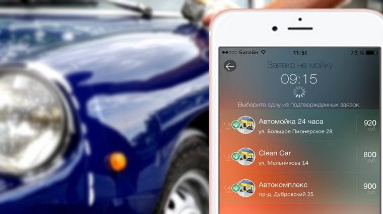 AutoSPA. Поиск свободных автомоек и сравнение цен