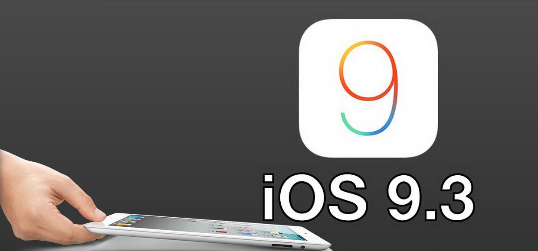 iOS 9.3 превращает iPad в «кирпич»