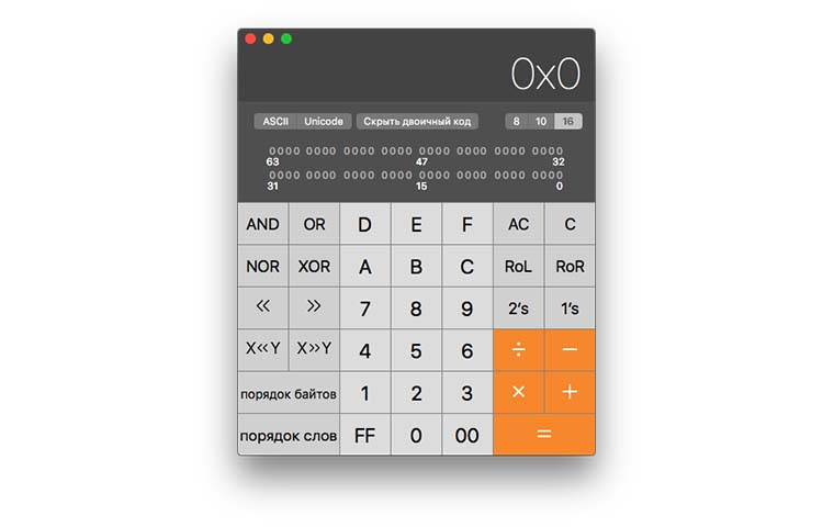 OS_X_Calculator_tips_03