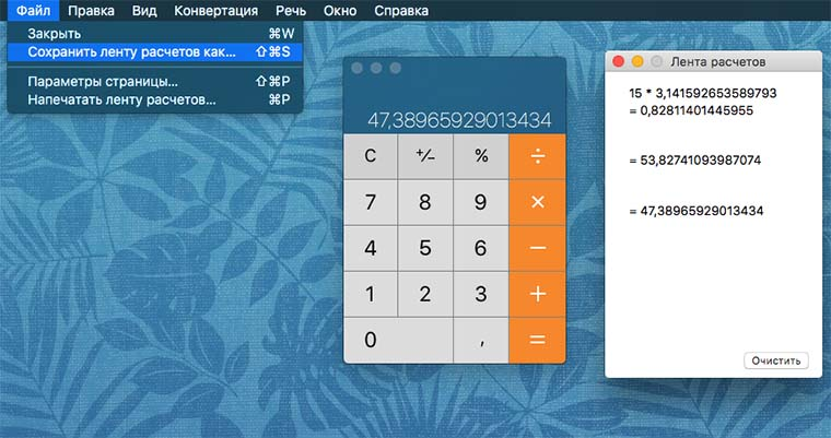 OS_X_Calculator_tips_05