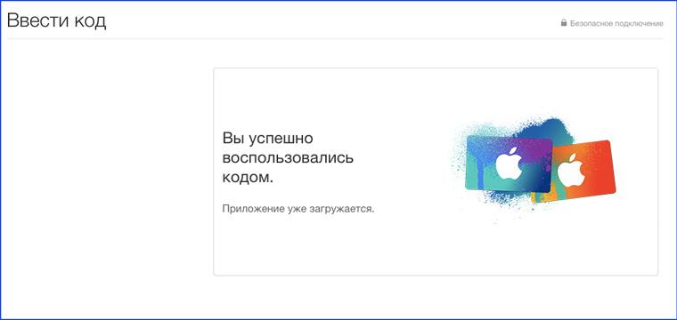 code_success