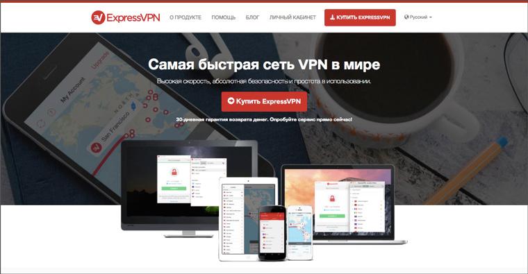 express_vpn